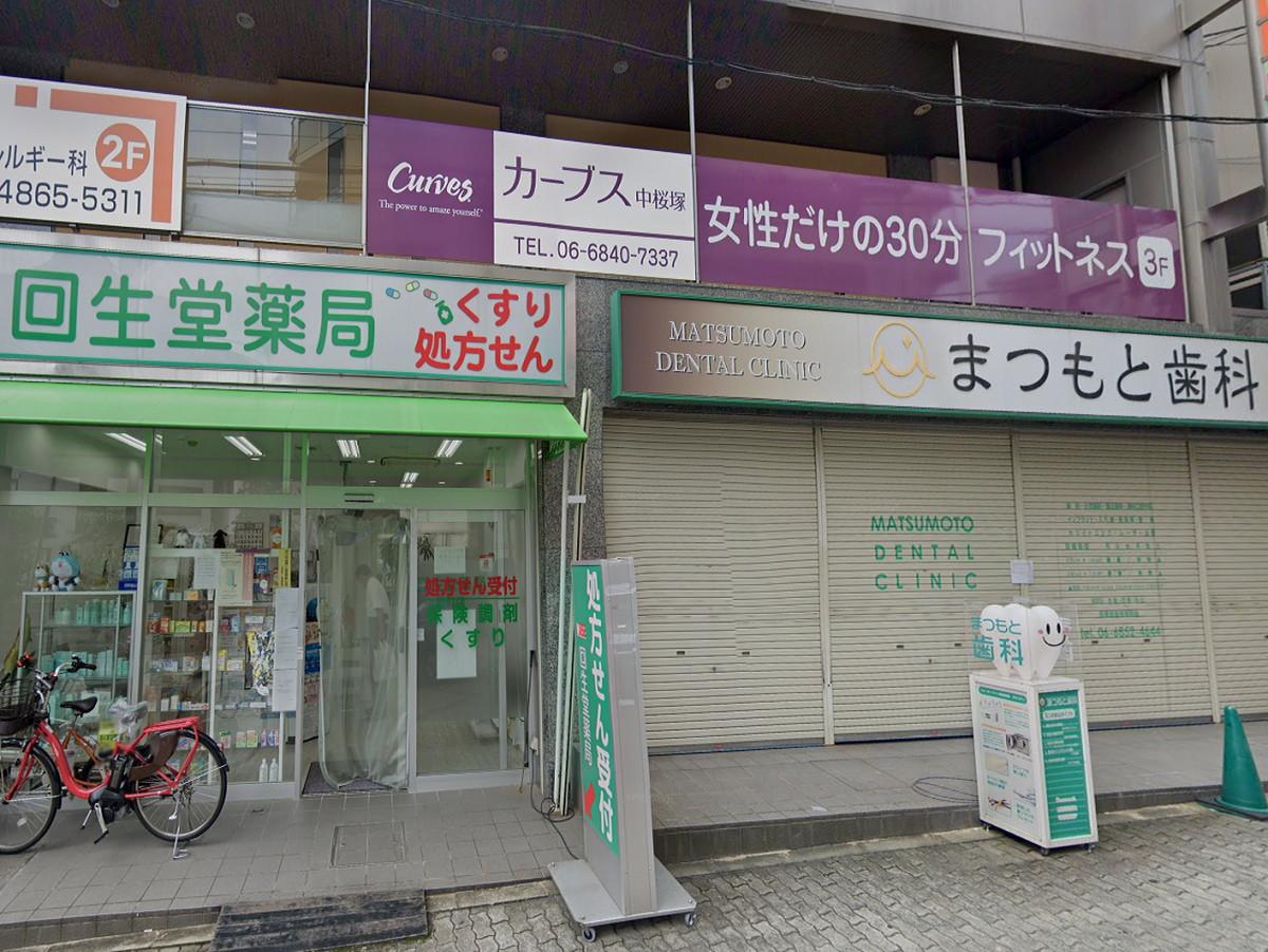 カーブス 中桜塚の画像