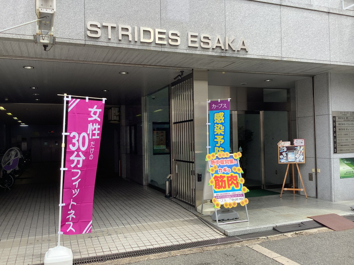 カーブス 江坂駅前の画像