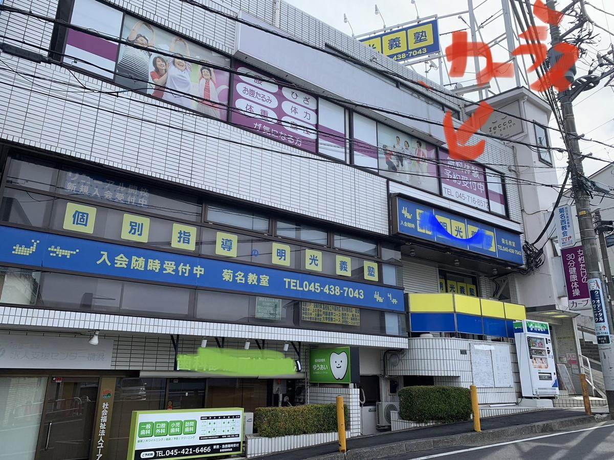 カーブス 菊名駅前の画像