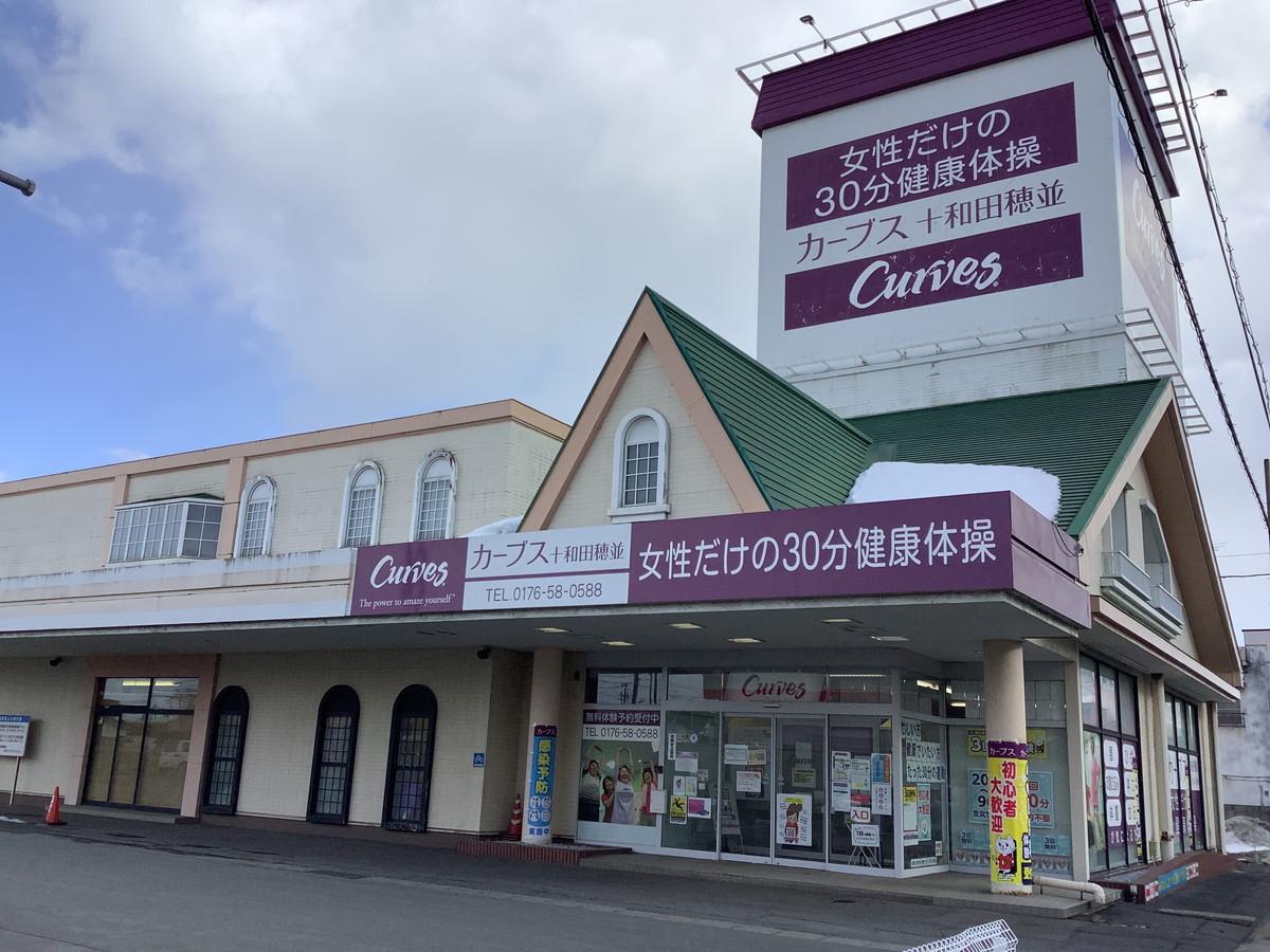 カーブス 十和田穂並店の画像